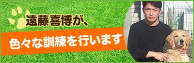 遠藤喜博が色々な訓練を行います